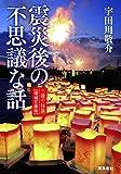 震災後の不思議な話 三陸の<怪談>【増補文庫版】