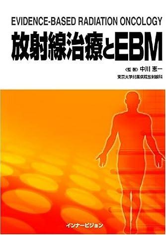 放射線治療とEBM