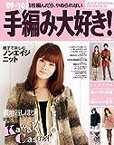 '09-'10手編み大好き! AUTUMN&WINTER (実用百科)