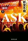 ASK トップタレントの「値段」上 (集英社文庫)