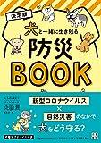 決定版 犬と一緒に生き残る防災BOOK (いちばん役立つシリーズ)