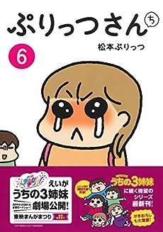 ぷりっつさんち6』|感想・レビュー・試し読み - 読書メーター