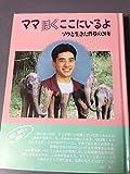 ママ ぼく ここにいるよ―ゾウと生きた哲夢の20年 (Working animals)