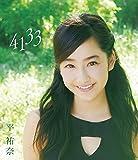 平祐奈 1st DVD「4133」 - 平祐奈