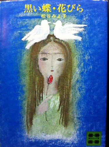 黒い蝶・花びら (1978年) (講談社文庫)