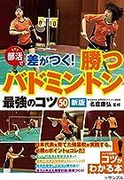 部活で差がつく! 勝つバドミントン 最強のコツ50 新版(コツがわかる本!)
