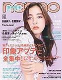 non-no (ノンノ) 2020年6月号 [雑誌]