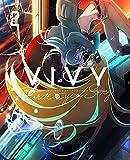 Vivy -Fluorite Eye's Song- 2(完全生...[Blu-ray/ブルーレイ]