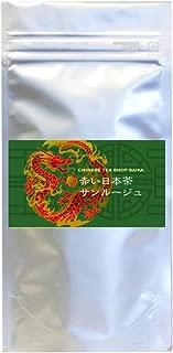 緑茶 赤い日本茶・サンルージュ50g