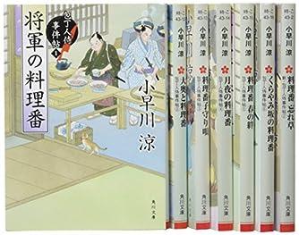 包丁人侍 文庫全7巻セット