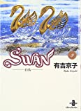 Swan―白鳥 (9) (秋田文庫)