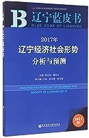 2017年辽宁经济社会形势分析与预测(2017版)/辽宁蓝皮书