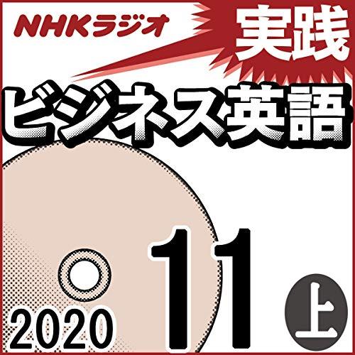 『NHK 実践ビジネス英語 2020年11月号 上』のカバーアート