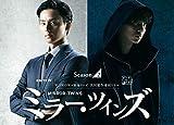 ミラー・ツインズ Season2 DVD-BOX[DVD]