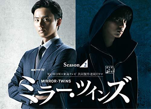 ミラー・ツインズ Season2 ブルーレイBOX [Blu-ray]