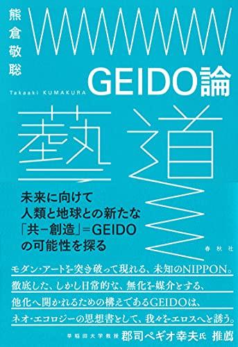 GEIDO論