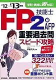 FP技能士2級・AFP 重要過去問スピード攻略 '12→'13年版