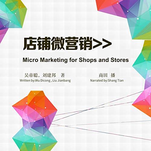 店铺微营销 - 店鋪微營銷 [Micro Marketing for Shops and Stores] cover art
