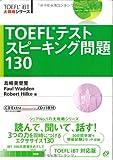 TOEFLテストスピーキング問題130 (TOEFL iBT大戦略シリーズ)