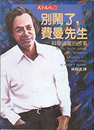 Surely Youre Joking, Mr. Feynman