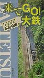 来てGO!大鉄―大井川鉄道各駅停車ぶらり旅