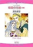 精霊の花嫁 前編 (エメラルドコミックス ハーレクインシリーズ)