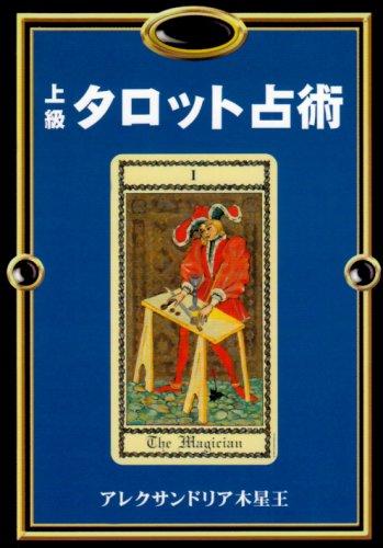 上級タロット占術―この一冊であなたも占師になれる! (タロット学習シリーズ)の詳細を見る