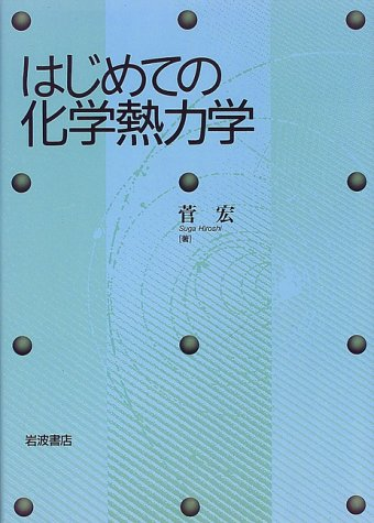 Chemical thermodynamics for the first time (1999) ISBN: 4000058339 [Japanese Import]