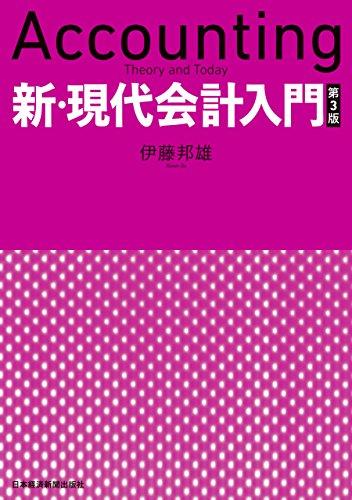 新・現代会計入門 第3版 (日本経済新聞出版)