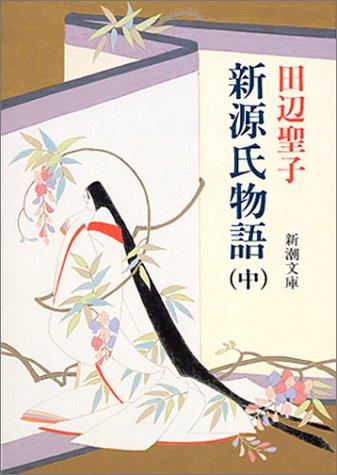 新源氏物語(中) (新潮文庫)