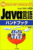 Java言語ハンドブック―Java2 SDK1.4対応 (クイック・パワー・リファレンス)