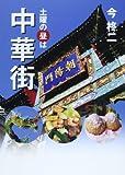 土曜の昼は中華街