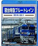 旧国鉄車両集 寝台特急ブルートレイン 郷愁の青い流星たち [Blu-ray]