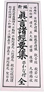 鎌倉こなつ 経本 新編増補 真言諸経要集 平かな付全 守り 守りは独鈷 三鈷 五鈷の内 いづれか一つきます