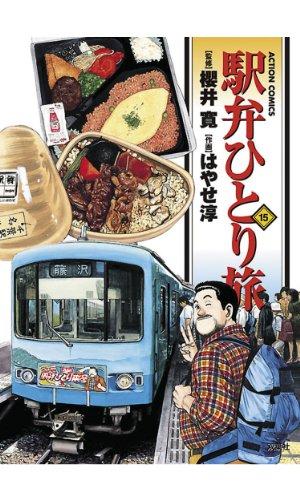 駅弁ひとり旅 : 15 (アクションコミックス)
