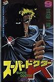 スーパードクターK 9 (少年マガジンコミックス)
