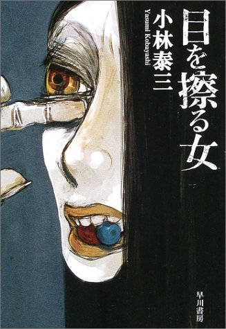 目を擦る女 (ハヤカワ文庫JA)
