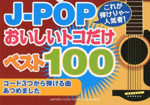 これが弾けりゃ~人気者! J-POPオイシイとこだけベスト100~コード6つで弾けるサビあつめました