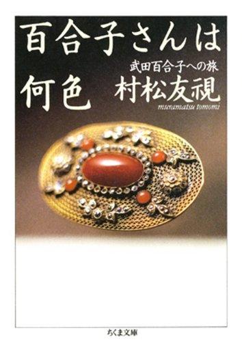 百合子さんは何色――武田百合子への旅 (ちくま文庫)