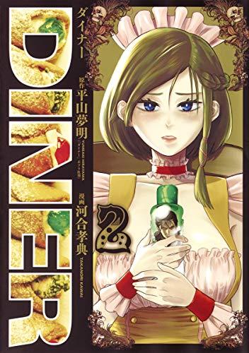DINERダイナー 2 (ヤングジャンプコミックス)