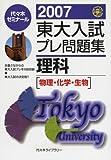 東大入試プレ問題集理科〈物理・化学・生物〉 (2007)