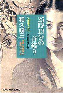 25時13分の首縊り―新・京都殺人案内シリーズ (光文社文庫)