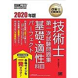 技術士教科書 技術士 第一次試験問題集 基礎・適性科目パーフェクト 2020年版
