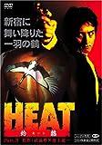 HEAT-灼熱-(2)[DVD]