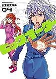 ビッグオーダー(4) (角川コミックス・エース)