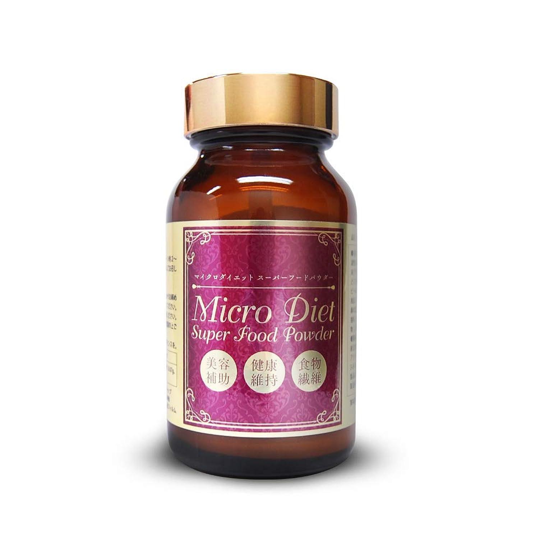 マイクロダイエットMicro Diet スーパーフードパウダー/食物繊維(難消化性デキストリン)?大麦若葉?ケール配合 美腸成分+48種の栄養素