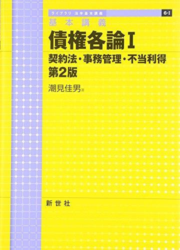 基本講義 債権各論〈1〉契約法・事務管理・不当利得 (ライブラリ法学基本講義)