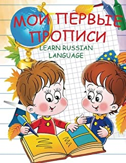 Moi Pervie Propisi: My First Handwriting Activiti Book (Russian Alphabet): A tracing workbook for Russian language learners (Russian Edition)