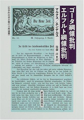 ゴータ綱領批判 エルフルト綱領批判 (科学的社会主義の古典選書)の詳細を見る