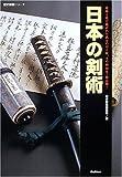 日本の剣術 (歴史群像シリーズ)
